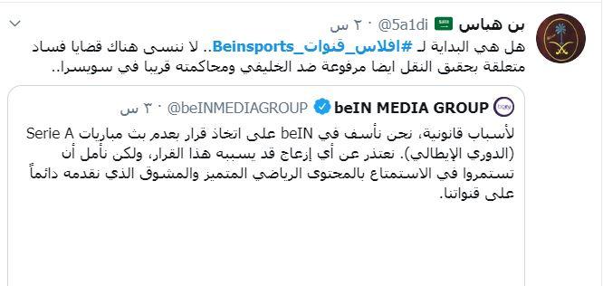 رد: بعد أزمة Bein Sports..  مع رابطة مشجعي الدوري الايطالي توقف بث المباريا