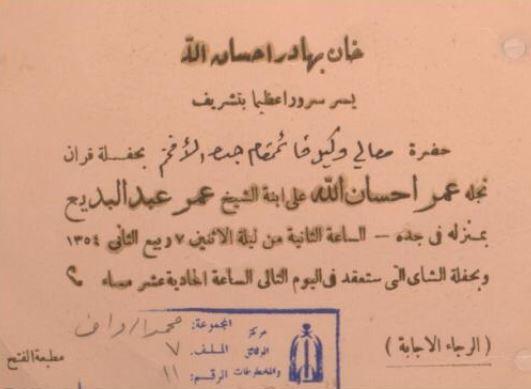 دعوة زواج 2