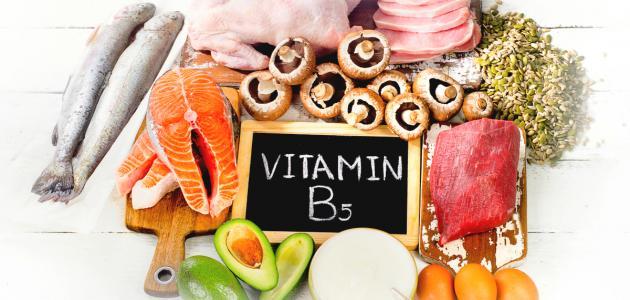 فوائد فيتامين ب5 ق