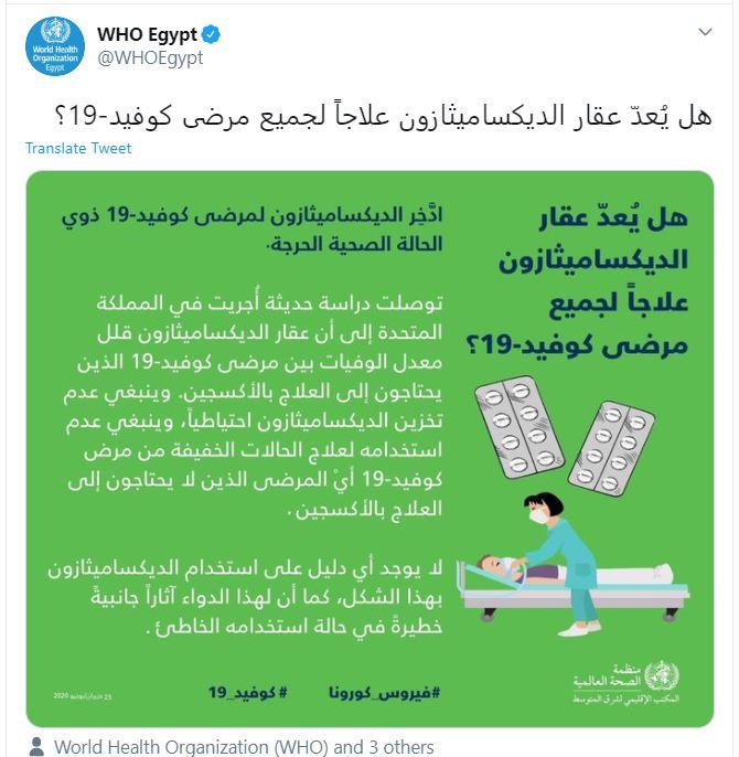 منظمة الصحة العالمية فى مصر