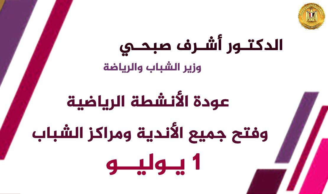 بيان وزارة الرياضة