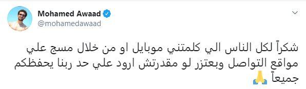 تغريدة عواد