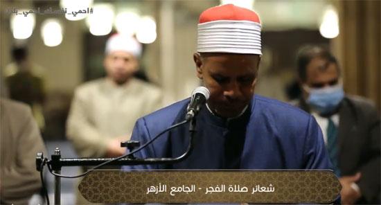 الإمام خلالص صلاة الفجر بالجامع الأزهر