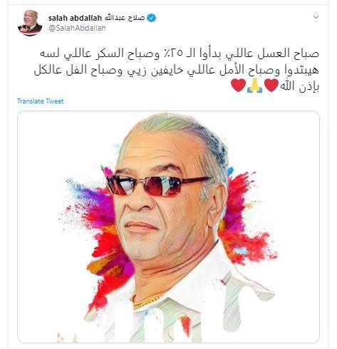 صلاح عبد الله تويتر