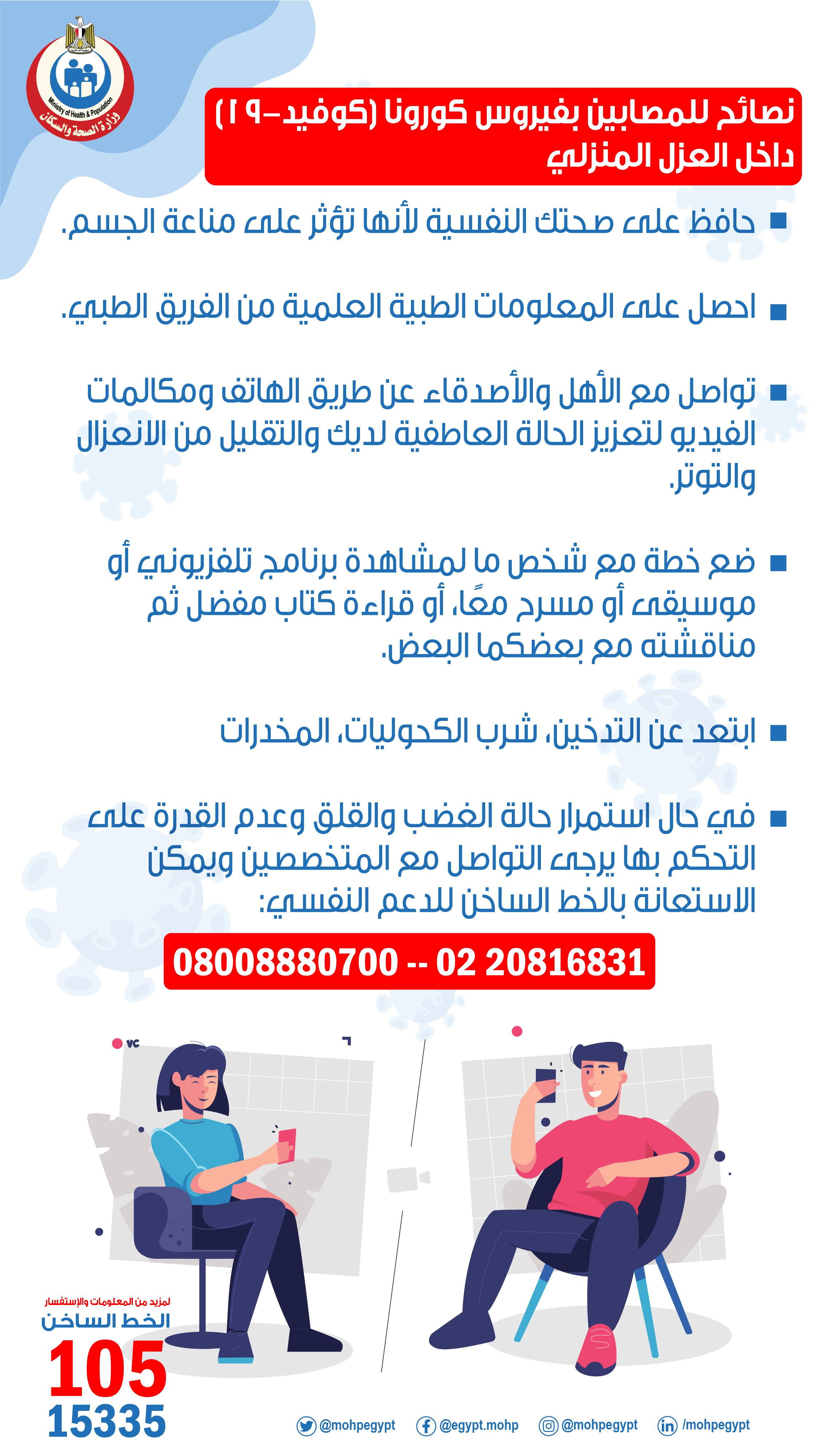 موقع وزارة الصحة المصرية