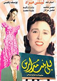 فيلم ليلي بنت مدارس