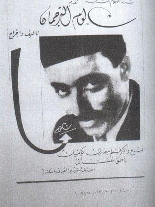 فيلم شالوم الترجمان
