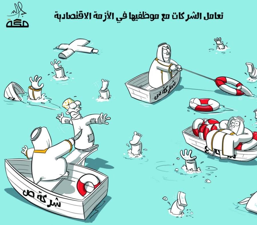 كاريكاتير صحيفة مكه السعودية