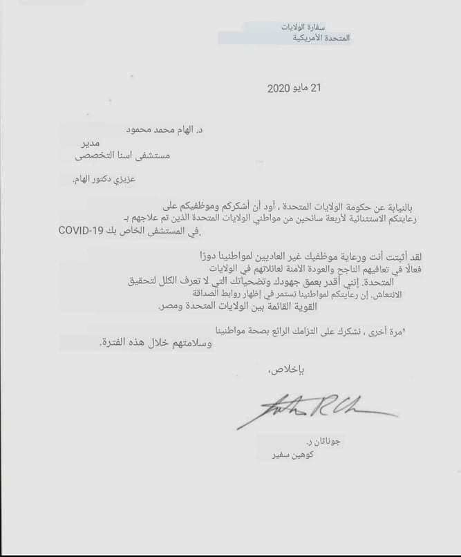 مستشفى إسنا للحجر الصحى تستقبل خطاب شكر من السفارة الأمريكية