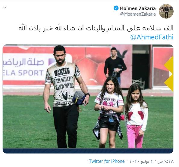 مؤمن زكريا يدعم احمد فتحي