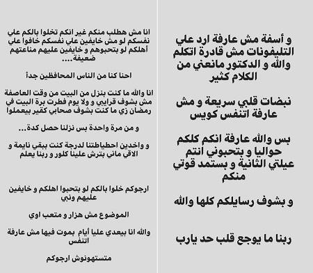 ستورى ريوان علاء (2)