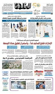 الخليج الإماراتية