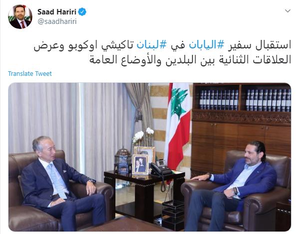 سعد الحريرى وسفير اليابان