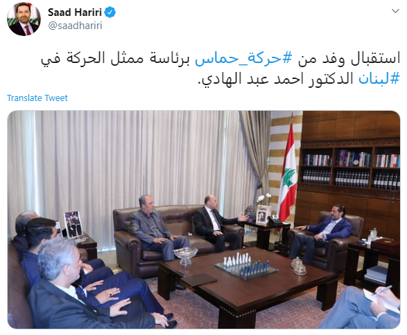 سعد الحريرى ووفد حركة حماس