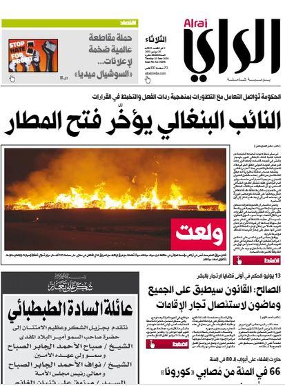 الراى الكويتية