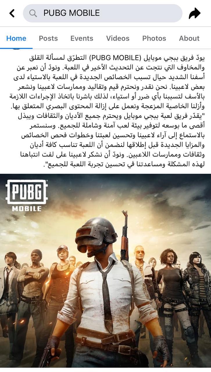 حكم لعبة ببجي بعد التحديث