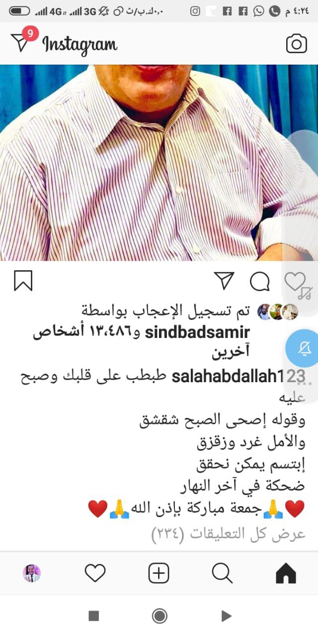 صلاح عبد الله (1)