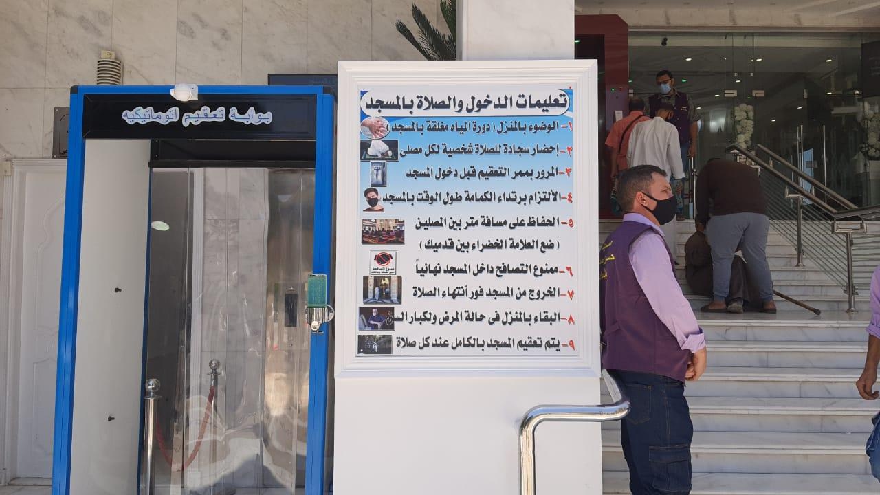 تعلميات دخول المسجد