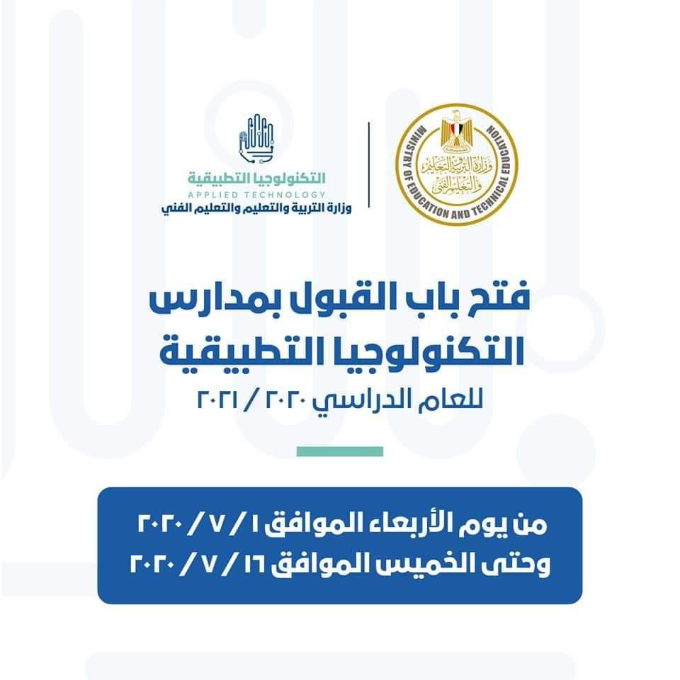 وزير التعليم ينشر انفوجراف عن فتح باب التقدم لمدارس التكنولوجيا التطبيقية اليوم السابع