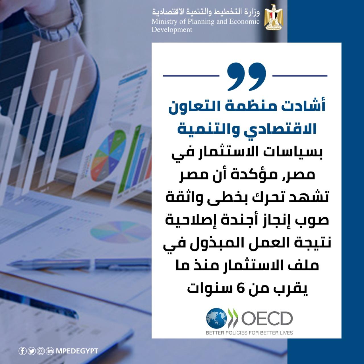 إشادت منظمة التعاون الاقتصادي والتنمية