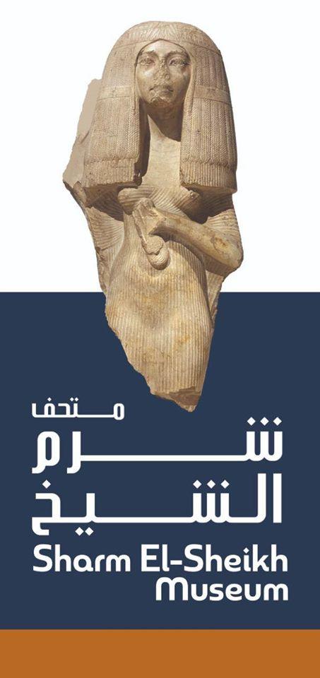 لافتات متحف شرم الشيخ (4)