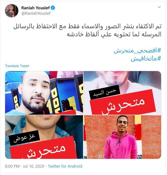 رانيا يوسف على تويتر