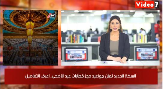 موجز أخبار اليوم السابع لليوم السبت 11 يوليو (1)