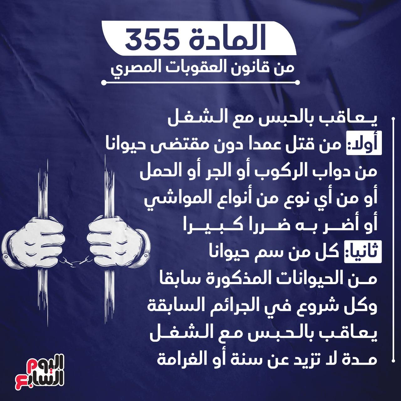 السجن 7 سنوات عقوبة واقعة السحل فى الإسكندرية (2)