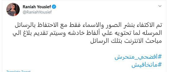 رانيا يوسف عبر تويتر