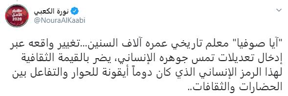 وزيرة الثقافة الإماراتية