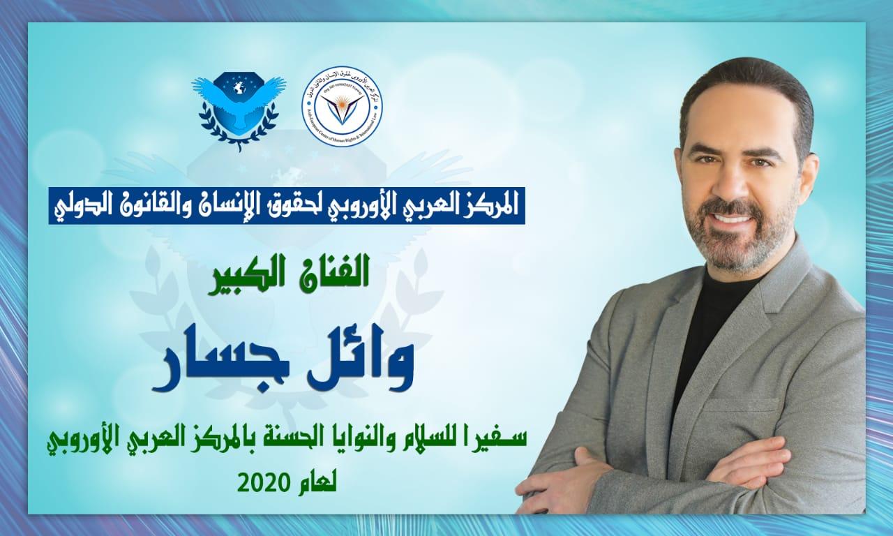 وائل جسار (2)
