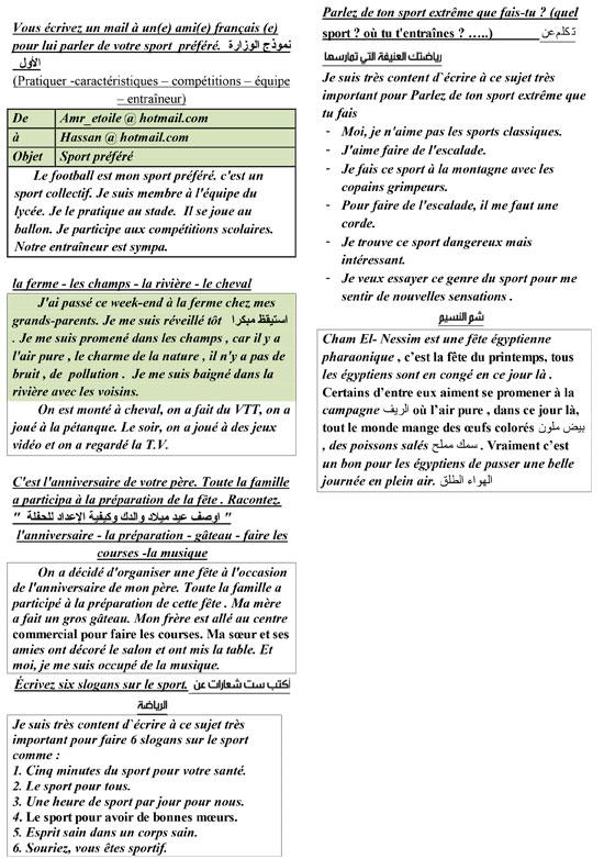 فرنساوى (6)