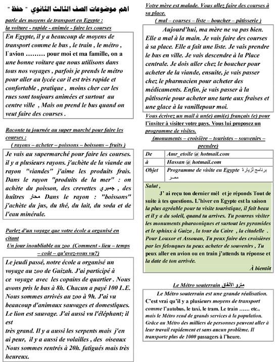 فرنساوى (5)