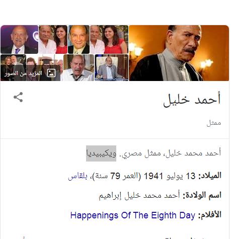 عيد ميلاد احمد خليل