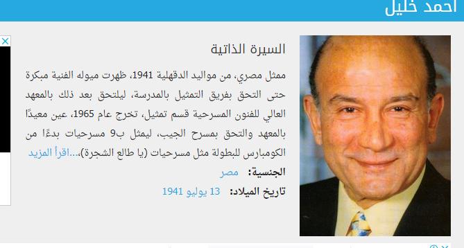 احمد خليل