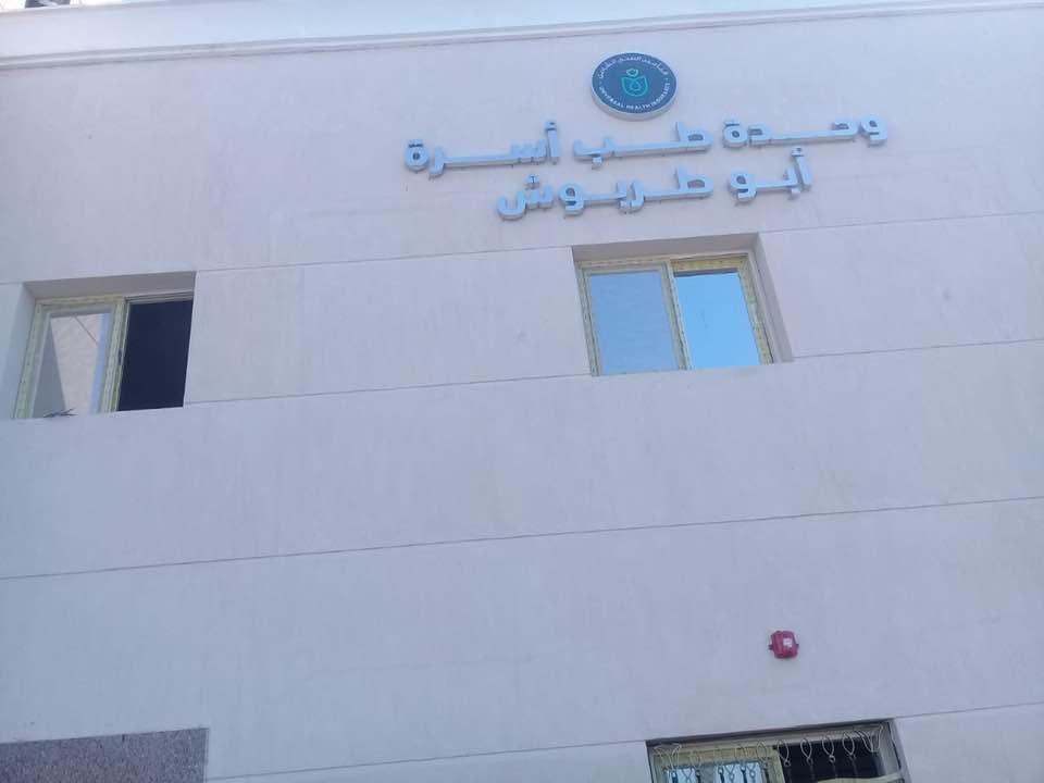 مبنى الرعاية الصحية