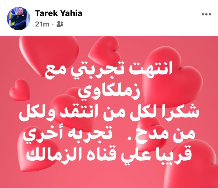 طارق يحيى
