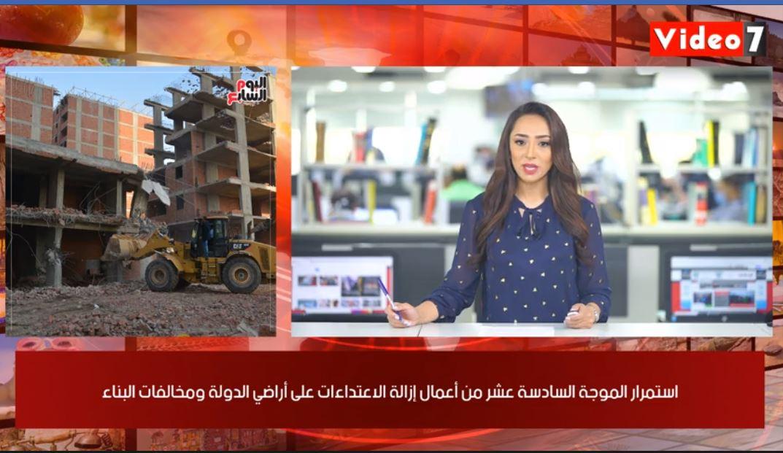 لقطة من موجز اخبار المحافظات واستمرار موجة ازالة التعديات في مصر
