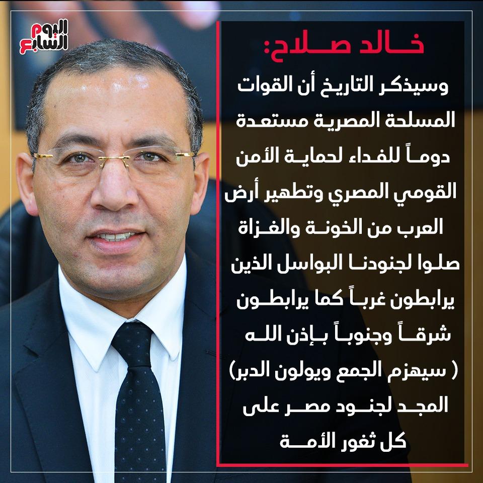 خالد صلاح (4)
