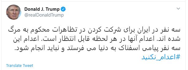 ترامب عبر حسابه بموقع تويتر