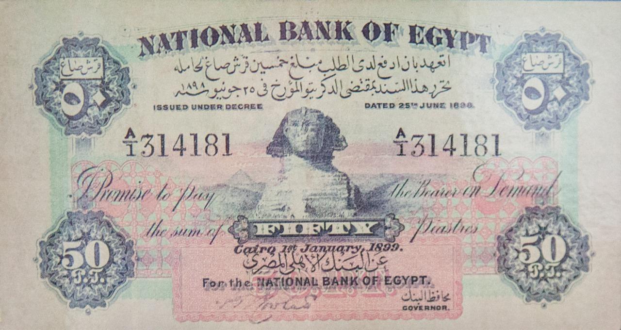 أول إصدار لمصر من البنكنوت