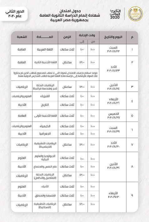 جدول امتحانات الدور الثانى الثانوية العامة