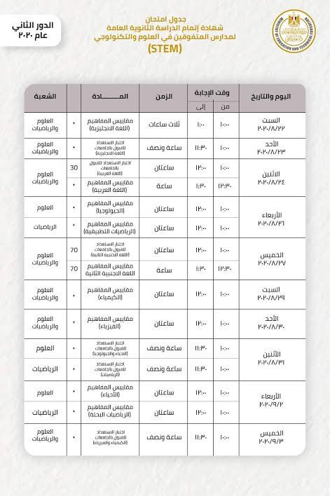 جدول امتحانات الدور الثانى للثانوية بمدارس المتفوقين