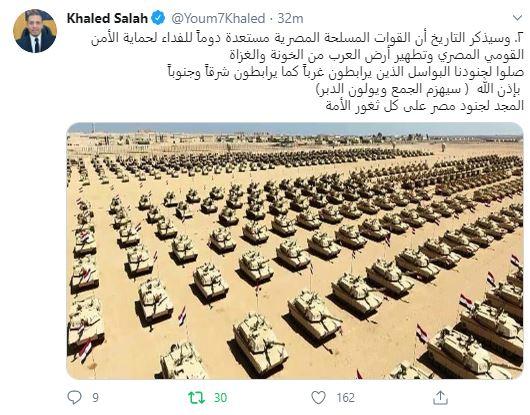 خالد صلاح (2)