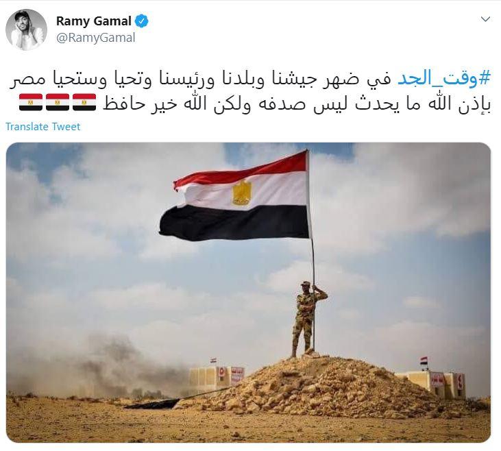 رامي جمال على تويتر