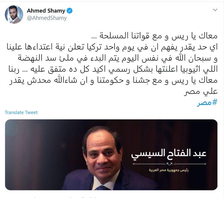 أحمد الشامي على تويتر