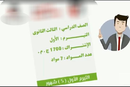 مراكز الدروس الخصوصية (3)