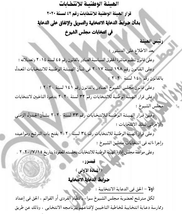 قرار الهيئة الوطنية