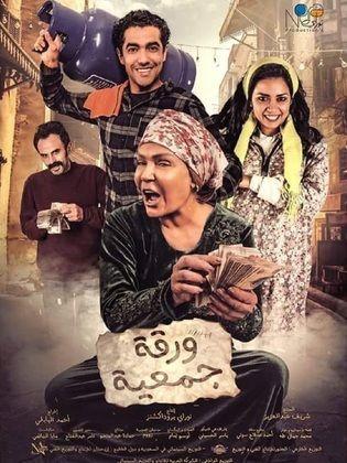 39602-فيلم-ورقة-جمعية