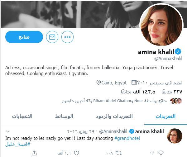أمينة خليل على تويتر